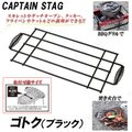 CAPTAIN STAG(キャプ...