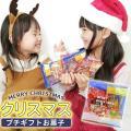 クリスマス お菓子 詰め合わせ ギフト イベント 子供会 安い