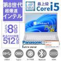 中古パソコン ノートパソコン MicrosoftOffice2019 レッツノート 新品SSD240...