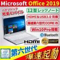 中古パソコン ノートパソコン  Win10 第3世代Corei5 Microsoftoffice20...