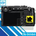 【ブルーライト低減タイプ】液晶保護フィルム(保護シート) ※対応機種 : FUJIFILM X-Pr...