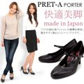 【日本製】PRET-A POR...