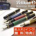 万年筆 ペリカン 名入れ 無料 PELIKAN スーベレーン400 SOUVERAN M400 (ボ...