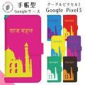 Google Pixel 3 simfree 用 スマホケース グーグル ピクセル 3 シムフリー ...