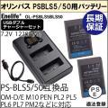 オリンパス PS-BLS5 / BLS-50 互換バッテリー 日本メーカーによる保証とサポート バッ...