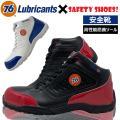安全靴 Union 76 Lubr...