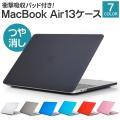 MacBook Air 13 ケー...