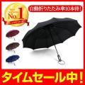 10本骨の自動開閉式の折りたたみ傘 晴雨兼用で折り畳み日傘としても使える 10本骨で風に強い、丈夫で...