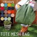 全12色から選べる、カラフルなメッシュバッグ!ゆるい雰囲気が、こなれ感をプラスします♪ くるくる折り...