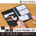 カードホルダー 20ポケット TOTONOE トトノエ (メール便対応・3個まで)