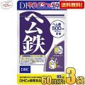 『60日分』 DHC ヘム鉄 1袋 (サプリメント)