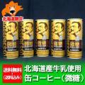 お土産 北海道限定 缶...