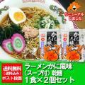 名称:北海道 ラーメン かに/蟹/カニ ラーメン 醤油/しょうゆ/正油 ラーメン(スープ付)乾麺 ラ...