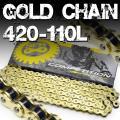 バイク チェーン 420-110L ゴールド 金 ノンシール ドライブチェーン クリップ 交換用 A...
