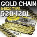 バイク チェーン 520-120L O-RING ゴールド 金 シールチェーン ドライブチェーン ク...