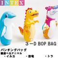 【 選べる動物 】INTEX パンチングバック 3Dボップバック 3種類 子供用 パンチングマシーン...