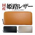 3点購入で送料無料  日本の2大高級本革財布と言えば 「姫路レザー 財布」「栃木レザー 財布」ですが...