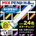 ペンライト LED コン...