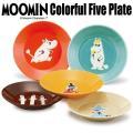 カラフルで素敵なムーミン絵皿。各キャラクターたちが生き生きと描かれ食卓を彩ります。  オレンジ、グリ...