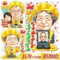 似顔絵 プレゼント 米寿のお祝い 米寿 米寿祝い 男性 女性 米寿のお祝いの品 父親 母親 両親 傘...