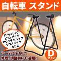 自転車 スタンド リアハブ固定 角度調整 ロードバイク ピストバイク マウンテンバイク クロスバイク...
