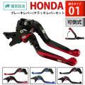 HONDA 01 可倒式 ブレーキレバー/クラッチレバーセット 長さ伸縮 6段階調節 CB400SF...
