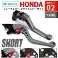 HONDA 02 マットカラー  アルミブレーキクラッチレバー 6段階調整 GROM モンキー125...