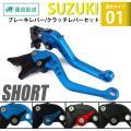 SUZUKI ブレーキレバー/クラッチレバーセット 長さ:ショート GSX250R GSR250 /...