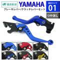 YAMAHA ヤマハ ブレーキ クラッチ レバー セット  つや消し 6段階調整 ショート YZF-...