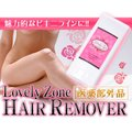 商品名 Lovely Zone HAIR REMOVER <ラブリーゾーン ヘアリムーバー> 内容量...