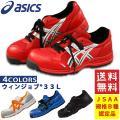 【在庫限り】アシックス 安全靴 asics ウィンジョブ 33L FIS33L (送料無料)