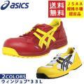 【在庫限り】アシックス 安全靴 asics 限定色  ウィンジョブ33L FIS33L  送料無料 ...