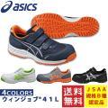【在庫限り】アシックス 安全靴 asics ウィンジョブ41L FIS41L  作業靴 ローカット ...