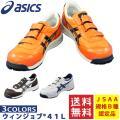 【在庫限り】アシックス 安全靴 asics ウィンジョブ41L FIS41L 作業用靴 スニーカー ...