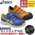 【在庫限り】アシックス 安全靴 asics ウィンジョブ 52S FIS52S 限定色 廃盤商品 ベ...