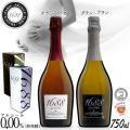 【あすつく】【最高級ノンアルコール・スパークリング飲料】【1688 Grand】ロゼ/ブラン<2種類...