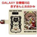 スマホケース 手帳型 GALAXYケース ギャラクシーカバー 赤ずきんとおおかみ オリジナルデザイン