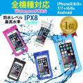 防水ケース スマホ カバー  iPhone Xperia ケース プール 海 お風呂