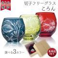 オリジナル名入れ彫刻無料 江戸切子 フリーグラス - ころん -  世界に一つだけのオリジナル切子グ...