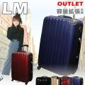 【送料無料】 拡張Wファスナー付き ハードタイプ スーツケース L サイズ 超軽量 TSAロック 静...