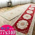 廊下マット 直輸入 ゴブラン織 シェニール 廊下カーペット 77×340cm ロングマット ベージュ...