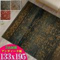 ラグ 1.5畳 絨毯 アンティーク 風 133×195 クラッシック 柄 ラグマット トルコ製 送料...
