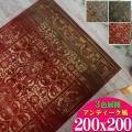 ラグ 2畳 絨毯 アンティーク 風 200×200 クラッシック 柄 ラグマット トルコ製 送料無料...