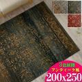 ラグ 3畳 絨毯 アンティーク 風 200x250 クラッシック 柄 ラグマット トルコ製 送料無料...