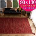 【 キーマ 90x130 】  キリム ラグ 90x130 ラグマット おしゃれ 綿 手織りインド ...
