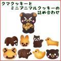 【商品内容】  クマクッキー1枚(約4.5cm×7cm)、ミニアニマルクッキー8枚 【箱サイズ】  ...