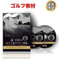 ゴルフ 教材 DVD 森 守洋の「永久不変のゴルフ理論」〜なぜ、脳からの命令を変えれば、スイングは自...