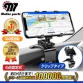 スマホホルダー 車載 車 クリップ ホルダー スマートフォン ダッシュボード iPhone Andr...