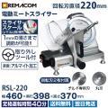 レマコム 電動ミートスライサー RSL-220