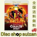 (プレゼント用ギフトラッピング付) インクレディブル・ファミリー Blu-ray ブルーレイ+DVD...